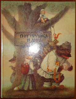 Russian Fairy Tales Nice Kids Book Illustrated