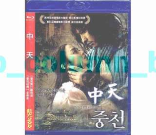 The Restless (2006) BD DVD 소이현 SO E HYUN 김태희 KIM TAE HEE