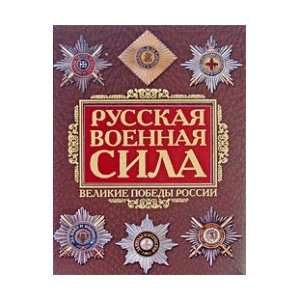 Russian military force. Thousand Wars / Russkaya voennaya sila
