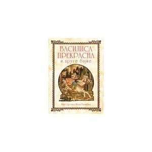 prekrasna i druge bajke (9788678840579): Ruske narodne bajke: Books