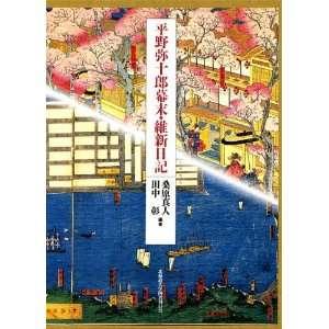Hirano Yajuro Bakumatsu, Ishin nikki (Japanese Edition