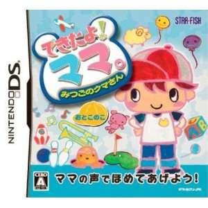 Mama Mitsugo no Kuma San   Onna no Ko [Japan Import] Video Games