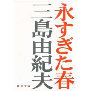 Too Young [In Japanese Language] (9784101050102): Yukio Mishima: Books
