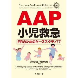 Case Study of ER for pediatric emergency AAP seventy seven