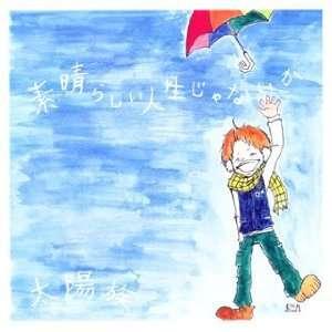 Subarashii Jinsei Janaika Taiyozoku Music