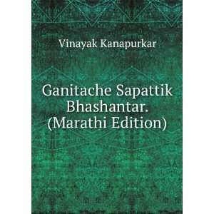 Sapattik Bhashantar. (Marathi Edition) Vinayak Kanapurkar Books
