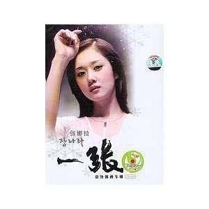 Lagu Korea Jang Nara
