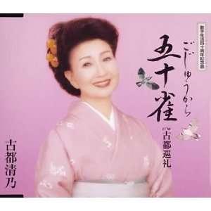Gojuukara/Koto Junrei Kiyono Koto Music