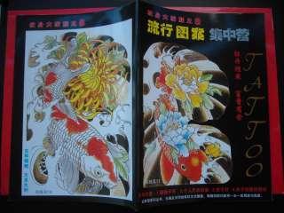 China Popular Design Collection VOL.8 KOI Fish Chrysanthemum Tattoo