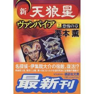 New Vampire Sirius   Section of Fear [Japanese Edition