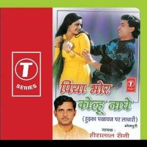 Piya Mor Kolhu Nadhe: Hira Lal Saini: Music