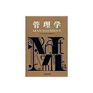 Management (9787509606605): BEI JING GONG SHANG DA XUE