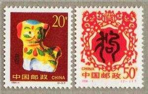 China 1994 1 Jiaxu Lunar New Year of Dog Stamps
