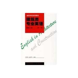 Volume (9787112030293) LU SHI WEI MENG XIANG JIE ZHU Books