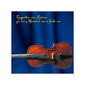 tis Kritis me ton Avyssino & to violi tou Avyssinos Giorgis Music