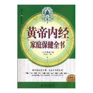 Huang Di Nei Jing family health book (9787122098597): WANG