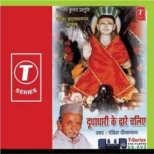 Dudhadhari Ke Dware Chaliye K.S. Narula Music