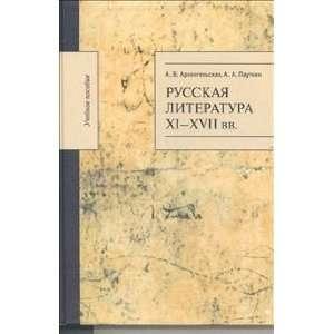 Russkaya literatura XI XVII vv. (9785211061286): A. A