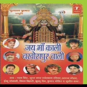 Jai Maa Kali Bakhora Pur Wali: Dhananjay Mishra: Music