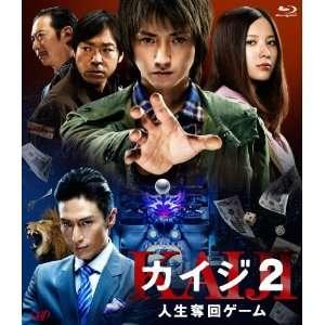 Japanese Movie   Kaiji2 Jinsei Dakkai Game (BD+DVD) [Japan