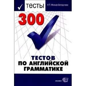 300 tests on English grammar 300 testov po angliyskoy
