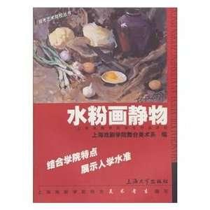 (9787810581615): SHANG HAI XI JU XUE YUAN WU TAI MEI SHU XI: Books
