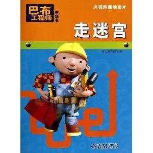 Bob engineers games books Maze (9787500799917) BA BU
