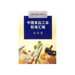 compilation of China s food industry standard term paper