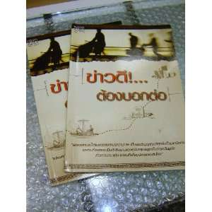 The Book of Acts in Thai Language / Thailand Bible Portion THE BOOK OF