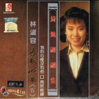 LIN SHU RONG CHINESE OLDIES LOVE SONGS V5 SUWAH MINI LP SLEEVE CD