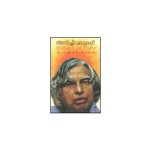 Agni Chirakukal A.P.J.Abdul Kalam Books