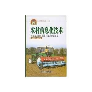 ): KE XUE JI SHU BU ZHONG GUO NONG CUN KAI FA ZHONG XIN: Books