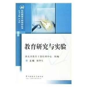 BEI SHENG JIAO YU GAN BU PEI XUN ZHONG XIN ZU XIONG HUA SHENG Books