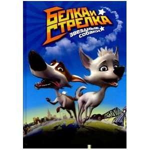 Squirrel Arrow Dog Star Classic Belka i Strelka Zvezdnye sobaki