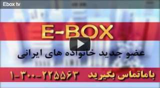 Ebox TV   WATCH OVER 100 Channels of Iranian Turkish Afghan Arabic TV