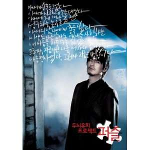 Ha Kyun Kim)(Hyun sung Kim)(Seong kun Mun)(Jun seok Park) Home