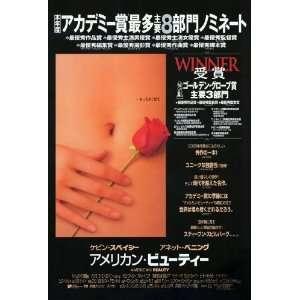Suvari)(Thora Birch)(Wes Bentley)(Peter Gallagher): Home & Kitchen